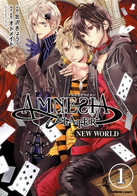 AMNESIA LATER NEW WORLD(分冊版)