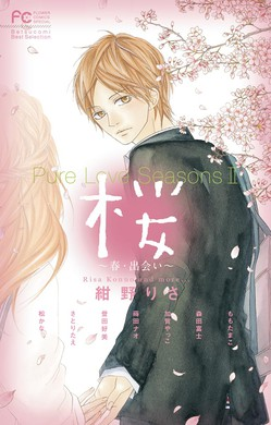 Pure Love Seasons2 桜~春・出会い~