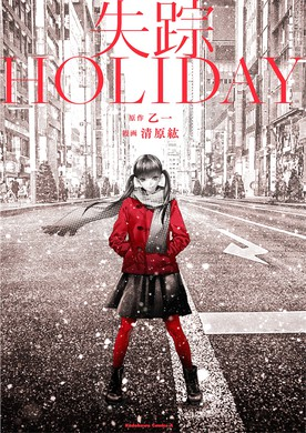 失踪HOLIDAY