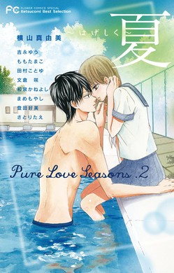 Betsucomi Best Selection Pure Love Seasons. 2 夏~はげしく~