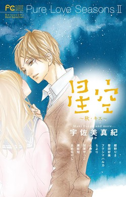 Pure Love Seasons 2 星空~秋・キス~