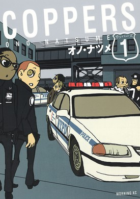 COPPERS[カッパーズ]